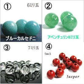 15円ビーズ サービス品