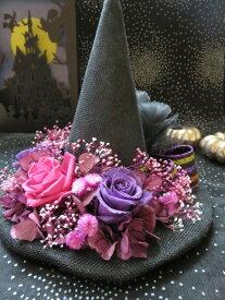 【プリザーブドフラワー】ハロウィン ハット ギフト お祝い お誕生日 結婚祝い パーティー 魔女の帽子 ハロウィン 置物 飾り お見舞い