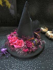 【プリザーブドフラワー】ハロウィン ハット ギフト お祝い お誕生日 結婚祝い パーティー飾り ブラックハット 魔女の帽子