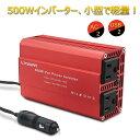 【30日間無料交換】あす楽 インバーター 12V 100V 500W シガーソケット DCAC 小型 軽量 コンセント USB 2 ポート コン…