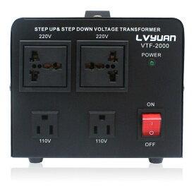 【全商品ポイント10倍】海外国内両用型変圧器 アップトランス ダウントランス 降圧 昇圧兼用型 変圧器 全世界対応 大容量 ポータブルトランス 【海外機器対応 変圧器】2000W 2000VA 100V/110V 220V/240V 自由変換 LVYUAN(リョクエン)