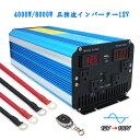 【全商品ポイント5倍】【永久保証】 インバーター 正弦波 12V 100V 4000W 最大8000W 60HZ 切替 DC AC 直流 交流 カー…