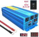 送料無料 インバーター 正弦波 12V 100V 2000W 最大4000W DC AC 50/60HZ 直流 交流 車載充電器 カーインバーター 車中…