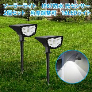 ソーラーライト 屋外 IP67防水 明るい おしゃれ 埋め込み/壁掛け 自動点灯/消灯 2灯 スポットライト 16LED ガーデンライト 2つ照明モード 120度照明範囲 最大12時間連続点灯 防塵 光度センサー 庭