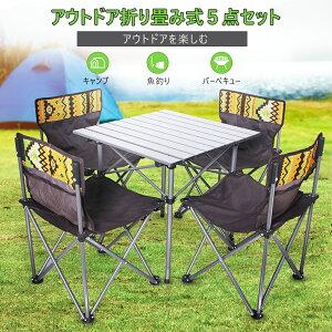 【ポイント10倍!】テーブル チェア 5点セット 2021最新型 折り畳み アウトドア キャンプ 専用キャリーバッグ セットレジャー アルミテーブル椅子 背もたれ付き ピクニック ベンチセット組立