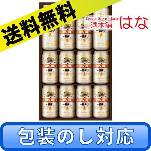 【送料無料】キリン 一番搾り生ビールセット ギフトセット K-IS3【K-IS3】【KIS3】【ビールギフト セット 贈答品 ギフト・贈り物に】<父の日 ビール お酒 ビール ギフト Gift 結婚祝い 内祝い ビール お酒>