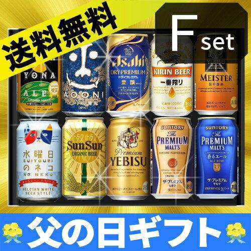 【Fset】遅れてごめんね【父の日 ギフト】【送料無料】プレミアム&クラフト10種飲み比べ ビール ギフトセット【レビュー書いてクーポン キャンペーン】【ビール 飲み比べセット】<ビール 父の日 ビール お酒 クラフトビール 内祝い お返し【お中元 御中元】