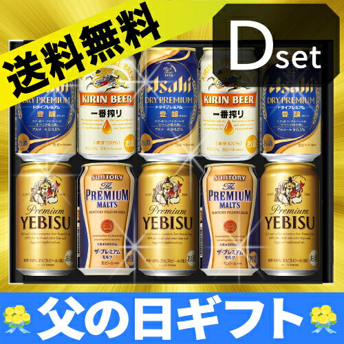 【Dset】【父の日 ギフト】【送料無料】国産4大プレミアム飲み比べ ビールギフト セット【レビュー書いてクーポン キャンペーン】<ビール 父の日 ビール ギフト セット お酒 お中元 内祝い お返し お供え ビール 飲み比べ 詰め合わせ ギフト>