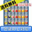 【送料無料】カゴメ フルーツジュースギフト ギフトセット FB-30N【FB30N】【ギフト・...