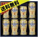 【お歳暮 ビール】【送料無料】サントリー ザ・プレミアムモルツ ビールセット BPC2N【BPC2N】【ビールギフト セット …