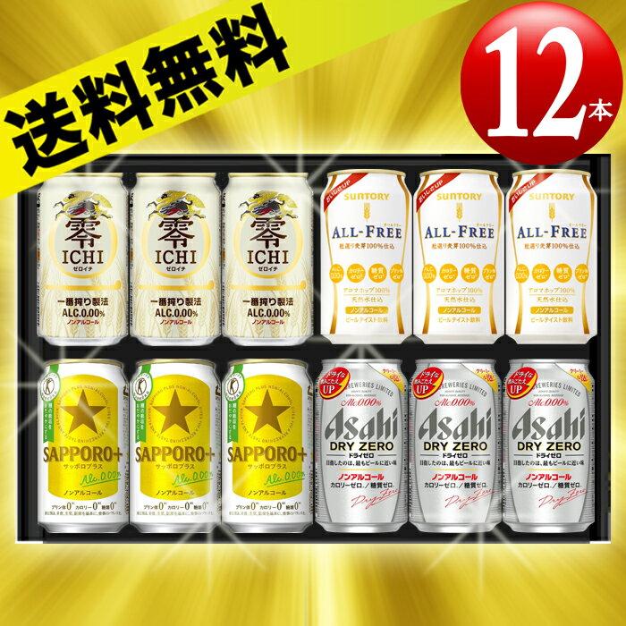 【送料無料】ノンアルコールビール ギフトセット NON-20【レビュー書いてクーポン キャンペーン】<御歳暮 お歳暮 ギフト ノンアルコールビール 飲み比べ 詰め合わせ ギフト セット 贈答品 プレゼント>