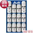 【送料無料】アサヒ スーパードライ ギフトセット AS-3N【AS3N】【ビールギフト】【11asaosa04】<夏ギフト ビール ア…