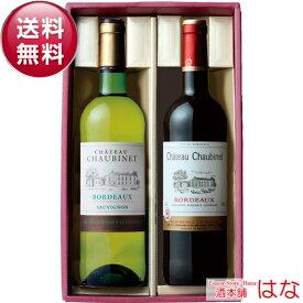 【お歳暮 ギフト】【送料無料】ボルドーワイン 赤白セット FR-1630【ワインギフト】【厳選】【ワイン セット 飲み比べ】【ギフト・贈り物に】【酒】<赤ワイン ギフト 白ワイン セット Gift 結婚祝い 内祝い パーティー ワイン ギフト 誕生日プレゼント 女性>