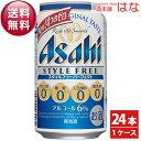 【送料無料】アサヒ スタイルフリー パーフェクト 350ml×1ケース(24本)<発泡酒 プ...