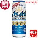 アサヒ スタイルフリー パーフェクト 500ml×2ケース(48本)<発泡酒 プリン体ゼロ 糖質ゼロ 父の日 ギフト プレゼン…
