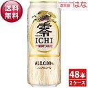 【送料無料】【アルコール0.00%】キリン 零ICHI(ゼロイチ) 500ml×2ケース(48本) 【全国送料無料】<ビール ノ…