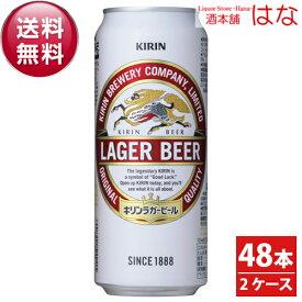 キリン ラガー 500ml×2ケース<ビール お供え キリン ラガービール お酒 キリンビール 敬老の日 ギフト プレゼント Gift 贈答品 内祝い お酒 ビール>