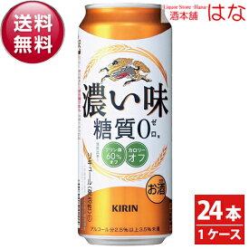 【送料無料】キリン 濃い味 糖質0ゼロ 500ml×1ケース(24本) 【全国送料無料】【機能性ビール】<ビール 糖質ゼロ ギフト プレゼント Gift 贈答品 内祝い お返し お酒>
