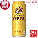 【送料無料】サッポロ エビス 500ml×1ケース(24本)【ヱビス】<ビール ギフト エビス ビール エビス お供え ビール…