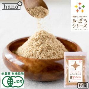 無農薬 有機栽培 有機JAS認定 きぼうの食べる米ぬか 600g(100g×6個)飲める米糠【米麹入り】<米ぬか 食用 食べるぬか いりぬか 煎りぬか 米ぬかパウダー 食べる 米ぬか 無農薬