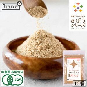 無農薬 有機栽培 有機JAS認定 きぼうの食べる米ぬか 1200g(100g×12個)飲める米糠【米麹入り】<米ぬか 食用 食べるぬか いりぬか 煎りぬか 米ぬかパウダー 食べる 米ぬか 無