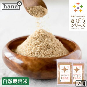 食べる米ぬか 200g(100g×2袋) 農薬化学肥料不使用 有機米使用 【米麹入り】米ぬか 焙煎<玄米パウダー 米ぬかパウダー 食用 食べるぬか いりぬか 煎りぬか 食べる 米ぬか 無農薬 米ぬか 米糠
