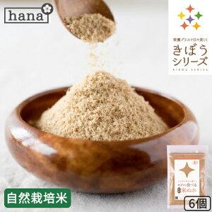 食べる米ぬか 600g(100g×6袋) 農薬化学肥料不使用 有機米使用 【米麹入り】米ぬか 焙煎<玄米パウダー 米ぬかパウダー 食用 食べるぬか いりぬか 煎りぬか 食べる 米ぬか 無農薬 米ぬか 米糠