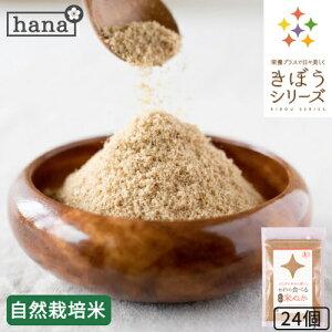 食べる米ぬか 2400g(100g×24袋) 農薬化学肥料不使用 有機米使用 【米麹入り】米ぬか 焙煎<玄米パウダー 米ぬかパウダー 食用 食べるぬか いりぬか 煎りぬか 食べる 米ぬか 無農薬 米ぬか 米糠