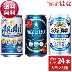 【送料無料】プリン体ゼロ 飲み比べ 350ml×8缶×3種セット(24本)【全国送料無料】【機能性ビール】【機能系ビール】<夏ギフト ビール キリン ギフト 糖質ゼロ 第三のビール ギフト 飲み比