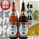 【伏見の銘酒】【進物用に】【送料無料】松竹梅 上撰 1.8L×2本 箱入り<酒 日本酒お祝い 日本酒 1800 お酒 父の日 …