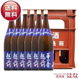 【P箱で発送いたします】華の香越前 1.8L プラケース販売(1.8L×6本)【送料無料】<日本酒 辛口 ギフト プレゼント Gift 贈答品 お酒 日本酒 一升瓶>