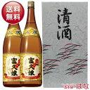 【進物用に】【送料無料】富久娘 上撰 上撰 1.8L×2本 箱入り<日本酒 ギフト プレゼント Gift 贈答品 内祝い お返し…