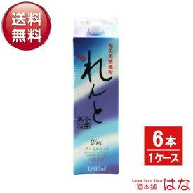 黒糖焼酎 れんと 紙パック ケース(6本入) 1.8L<父の日 ギフト プレゼント Gift 贈答品 お酒>