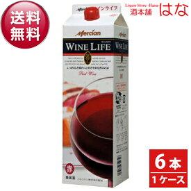 【送料無料】メルシャン ワインライフパック 赤 1.8L×6本(1ケース)【2ケースまで同梱可】【クール便がオススメ】<ワイン 赤 結婚祝い ワイン パック 内祝い お返し お酒 ワイン パーティー に 紙パック 赤ワイン>