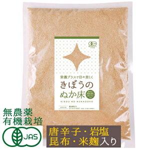 無農薬 有機栽培 有機JAS認定 きぼうのぬか床500g×1個【米麹入り】<水を加えるだけ 簡単 水抜き ぬかどこ ぬか漬け 米ぬか ぬか床づくり 無農薬 米ぬか 玄米パウダー 粉末 有機栽培