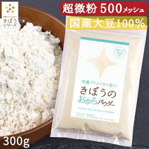 【送料無料】国産 おからパウダー 300g 超微粉(500メッシュ)(国産大豆100% きぼうのおからパウダー 無添加 遺伝子組み換え不使用)そのままかけるだけ 料理に最適 乾燥 おから パウダー 粉末