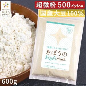 【送料無料】国産 おからパウダー 600g 超微粉(500メッシュ)(国産大豆100% きぼうのおからパウダー 300g×2個 無添加 遺伝子組み換え不使用)そのままかけるだけ 料理に最適 乾燥 おから パウダ