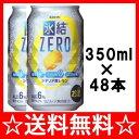 【送料無料】キリン 氷結ZERO レモン 350ml×2ケース(48本)【全国送料無料】<チューハイ ギフト プレゼント Gift お酒>