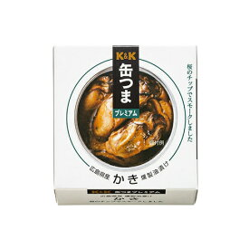 【同梱におすすめ】K&K 広島かき 燻製油漬け 60g【おつまみ】【非常食】<おつまみ 缶詰 缶つま ギフト プレゼント 甘くない Gift 食べ物>