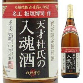蓬莱 天才杜氏の入魂酒 1.8L【清酒】<日本酒 ギフト プレゼント Gift 贈答品 内祝い お返し お酒 日本酒 一升瓶>