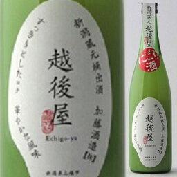 加藤造酒越後屋低濁酒720ml<日本清酒混濁酒禮物禮物Gift酒酒>