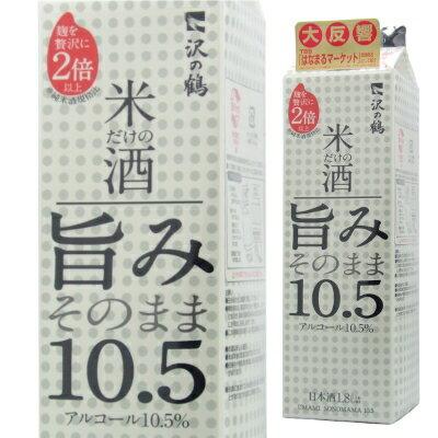 沢の鶴旨みそのまま10.5パック1.8L【清酒】<日本酒 ギフト プレゼント Gift お酒 日本酒 紙パック>