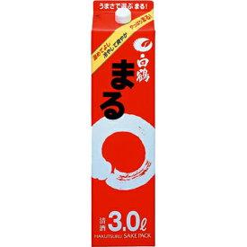 白鶴 まる 3Lパック【母の日】【清酒】<日本酒 父の日 ギフト プレゼント Gift 贈答品 内祝い お返し お酒 日本酒 紙パック>