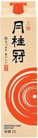 月桂冠 上撰 さけパック 2L【清酒】<日本酒 ギフト プレゼント Gift 贈答品 内祝い お返し お酒 日本酒 紙パック>