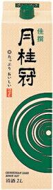 月桂冠 グリーンパック 2L【清酒】<日本酒 ギフト プレゼント Gift 贈答品 内祝い お返し お酒 日本酒 紙パック>