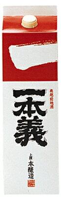 【一本義の看板酒】一本義 上撰 本醸造 パック1.8L【清酒】<日本酒 ギフト プレゼント Gift 贈答品 内祝い お返し お酒 お供え 日本酒 1800 紙パック>