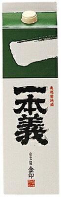 【飲むほどに旨い酒】一本義 金印 パック1.8L【清酒】<日本酒 ギフト プレゼント Gift 贈答品 内祝い お返し お酒 日本酒 1800 紙パック>