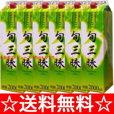 【お買い得清酒パック】【送料無料】旬三昧パック 2L×6本(1ケース)<日本酒 ギフト プレゼント Gift 贈答品 お酒 日本酒 紙パック>