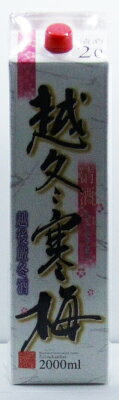 越後厳冬酒 越冬寒梅 2Lパック【清酒】<日本酒 ギフト プレゼント Gift お酒 日本酒 紙パック>