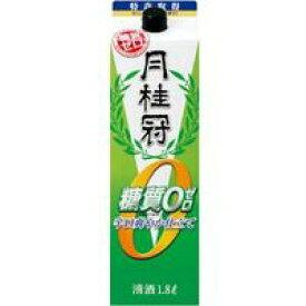 月桂冠 糖質ゼロパック 1.8L【清酒】<日本酒 ギフト プレゼント Gift 贈答品 内祝い お返し お酒 日本酒 紙パック>